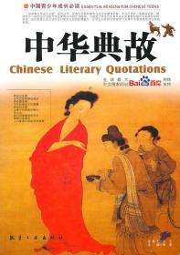 中国青少年成长必读:中华典故