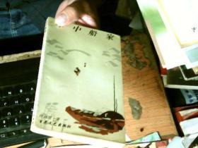 苏中船家  作者 签名本       D8