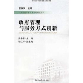 行政管理体制改革战略研究论丛:政府管理与服务方式创新