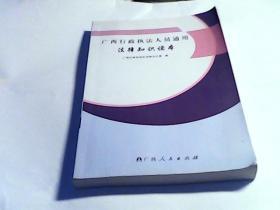 广西行政执法人员通用法律知识读本 【一版一印】。