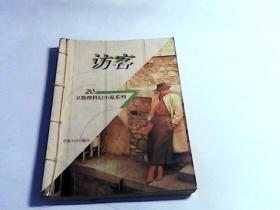 卫斯理科幻小说系列 20 访客