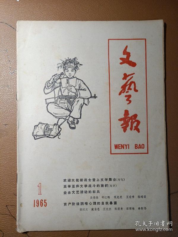 《文艺报》1965.1.