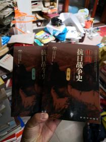 中国抗日战争史 中下            新B3