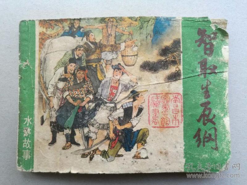 『满50元包邮』连环画小人书(智取生辰纲)7成新1981年版