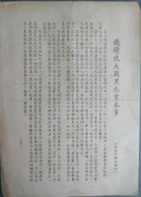 民国时期上海上映的《铁骑侠大战黑衣党》电影说明书