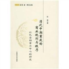 清代中期重庆的商业规则与秩序:以巴县档案为中心的研究