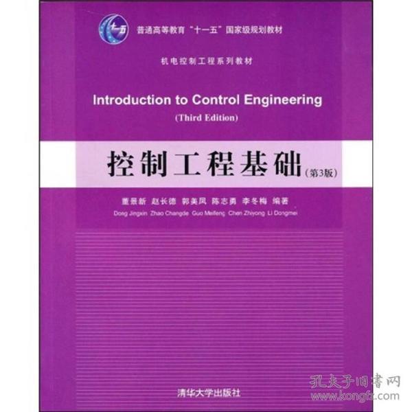 """控制工程基础(第3版)/普通高等教育""""十一五""""国家级规划教材·机电控制工程体系列教材"""