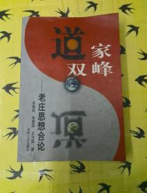 道家双峰:老庄思想合论