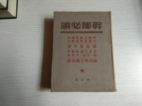 干部必读《 帝国主义是资本主义底最高阶段、国家与革命、论列宁主义基础 》等4篇 25开布面软精装,1949年7月印刷
