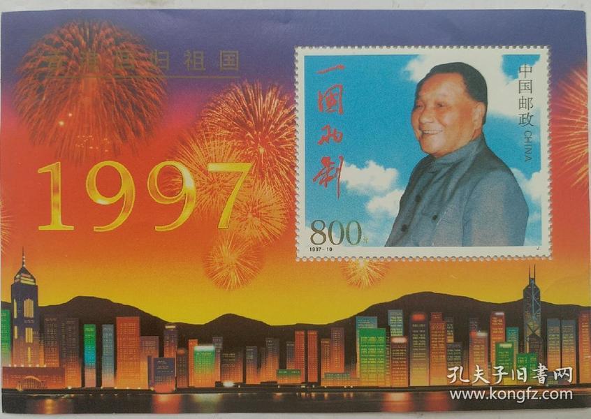 1997年香港回归祖国一国两制   邓小平像邮票    面值800分,亏本转让