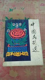中国民歌选【16开精装本 1980年一版一印】