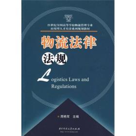 21世纪全国高等学校物流管理专业应用型人才培养系列规划教材 :物流法律法规