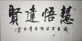 当代著名书法家李正书法一幅(保真)图片