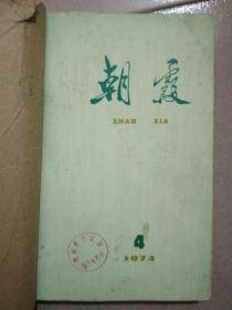 朝霞(1974年 第4  9  10  11  12期 共5册  合订本)