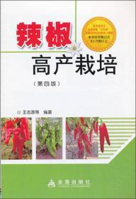 辣椒高产栽培(第四版)