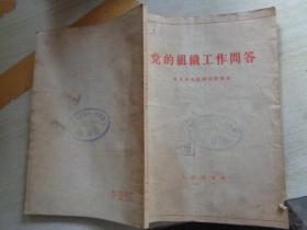 党的组织工作问答人民出版社1964年二版九印
