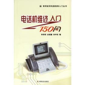 电话机维修入门150问/常用家用电器维修入门丛书