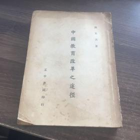 中国教育改革之途径