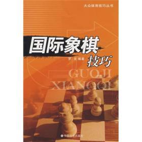 国际象棋技巧
