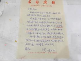 杨仁恺信札一通一页(享誉海内外的博物馆学家;书画鉴赏大师、书画大家、美术史家,提到:谢稚柳。)