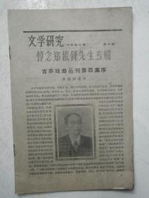 文学研究悼念郑振铎先生专辑