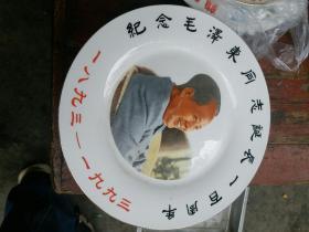 1993年 纪念毛泽东主席诞辰一百周年 磁州窑 生产