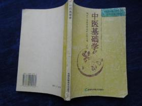 中医基础学