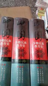 中国少数民族教育史(全三卷)