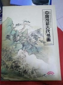 中国馆藏古代书画