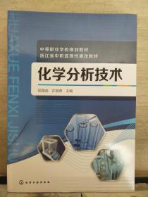 化学分析技术(2018.9一版一印)