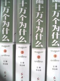 新编十万个为什么(盒装 塑封 全四册不单发)