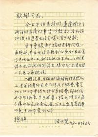 著名历史学家:陈旭麓先生信札一通一页【16开  实寄】(1)
