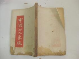 著名历史学家·文献学家·北京师范大学古籍研究所教授·陈垣得意弟子·多年担任陈垣先生的秘书·刘乃和先生签名·藏书·《中国四大家族》·一版一印·品好