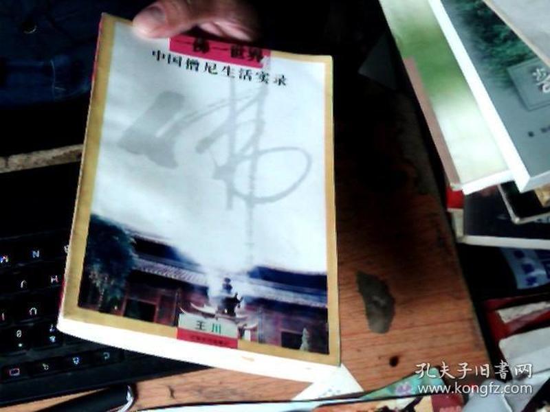 《一佛一世界 中国僧尼生活实录》 作者签名本         D8