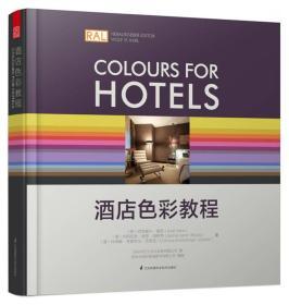 酒店色彩教程(版权引进)