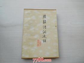 陈毅诗词选注(扉页有印章)