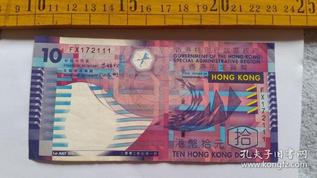 2002年7月1日10元纪念港币,真币
