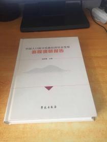 中国人口较少民族经济社会发展追踪调研报告