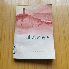 延安的种子.【小说、散文集】.