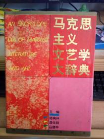 马克思主义文艺学大辞典【陆梅林 毛笔签名】16开精装本、1994年一版一印