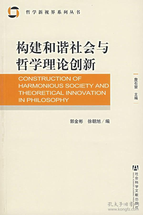 构建和谐社会与哲学理论创新