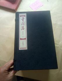 曾国藩(线装小说全9册 带精美盒套)