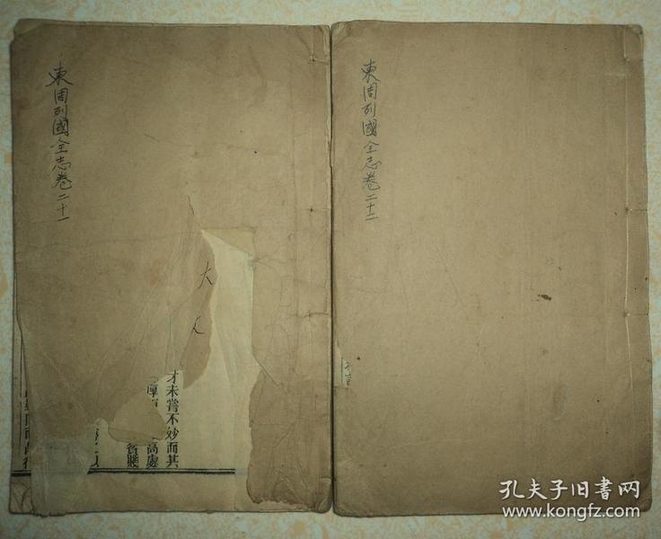 清代白纸精刻本、【东周列国】、存大开本两册、、卷21、22、品好完整齐全。