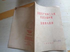 各国共产党和工人党代表会议声明 告世界人民书