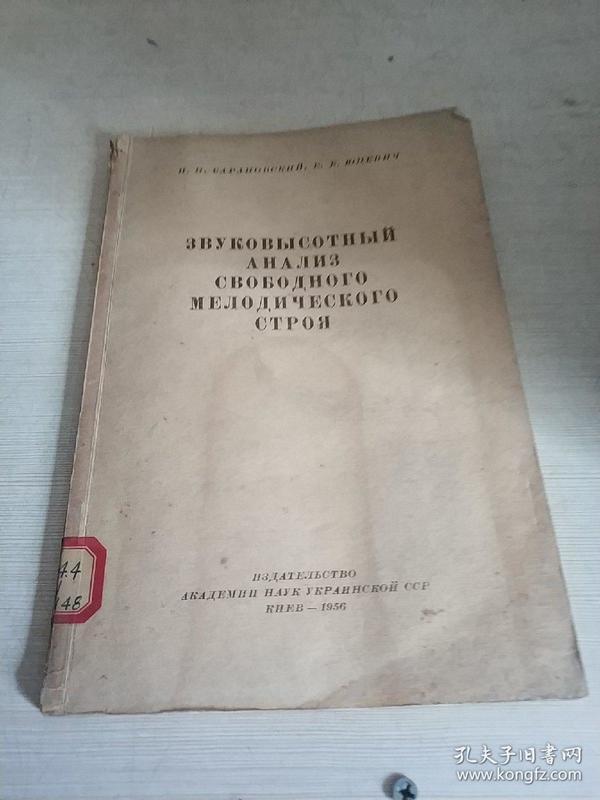 ЗВУКОВЫСОТНЫЙ АНАЛНЗ СВОБОЛНОГО МЕЛОДИЧЕСКОГО СТРОЯ(俄文)