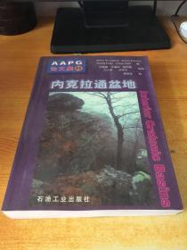 AAPG论文集51:内克拉通盆地
