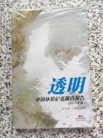 透明:中国环境记者调查报告(2013卷). 未拆封
