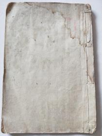 民国木刻板框《北平荣宝斋出品》空白册竹宣纸一册包老