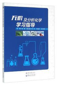 无机及分析化学学习指导