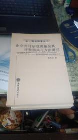 企業會計信息質量及其評鑒模式與方法研究  (會計理論探索叢書)
